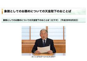 「日本国の象徴」とはーー天皇陛下の【お気持ち表明】に思う