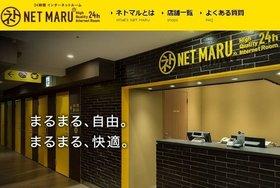 一泊たった2千円の完全個室ネットルームが快適過ぎる!シャワーも洗濯もできる!