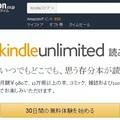 アマゾン、「本読み放題」でヤフーら競合を「出し抜く」圧倒的優位なサービス開始