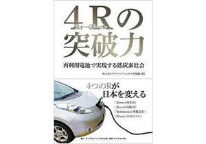 東日本大震災が知らしめた蓄電技術の重要性――「エコなものづくり」が日本に果たす役割