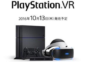 ソニー新プレステVR、予約開始で即売切の大人気…超絶「裏方」技術で日本ゲーム復権の予兆