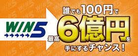 目指せ「WIN5で1億円」! 今週の注目馬を一挙公開!