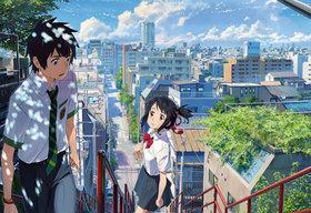 新潟記念の前に観賞した大ヒット映画『君の名は。』が残したモヤモヤ感。「世界観に乗らない『震災』」「過去を変える」という疑問