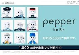 人型ロボット「Pepper」で<遠隔介護>〜飛躍的に広がる医療ロボットのニーズ