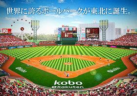 千葉ロッテ&楽天、観客動員数が激増の謎…球場が「遊園地」化で楽しすぎる!