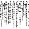 「電通」過労死の背後にある「鬼十則」! もはや「KAROSHI」は世界共通語に