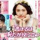 新垣結衣・星野源の主演ドラマ『逃げるは恥だが役に立つ』~<契約結婚>は現実に成立する?