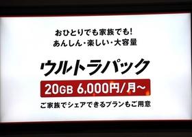 ソフトバンク、ギガモンスターへの疑問…千円追加で容量4倍、むしろ今まで騙されていた?