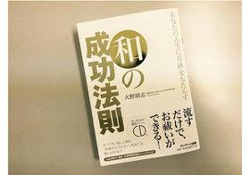 日本人には合わない? いくら成功法則を身につけても幸せになれないたった一つの理由