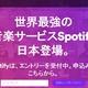 「便利すぎる」世界最強の音楽配信サービス、日本で開始…確実に成功するモデルを解剖