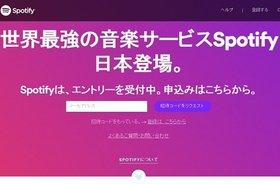 「無料」音楽配信スポティファイ、音楽業界に巨額利益を還元…日本参入で音楽界激変か