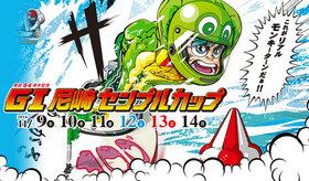武豊の親友松井繁が勝つかニュージェネレーション軍団が勝つか? G1尼崎センプルカップに注目せよ!