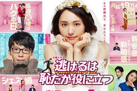 星野源と新垣結衣『恋ダンス』がYouTubeから削除!! 動画とともに『続編』の話も消滅へ?