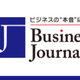 「Business Journal」記者募集のお知らせ