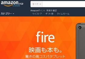 アマゾン、東京全23区で1時間以内配送へ…極限の効率的物流システムの秘密