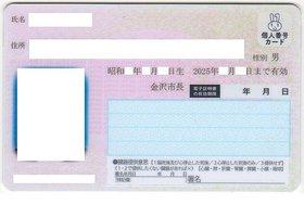マイナンバー、大量の通知カード作成漏れ発覚…システムに重大な欠陥か