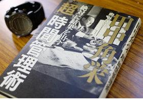 「日本一忙しい男」田中角栄が地元人気を強めるために東京にいながらやったこととは?