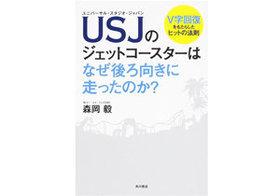 USJをV字回復に導いた森岡氏が退社へ――卓越した企画力の源泉とは?