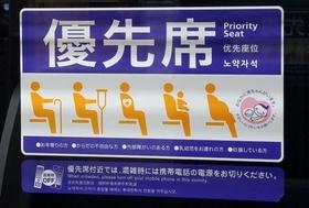 「席を代われっていうんだよ!」優先席での激しい口論動画が波紋!そもそも「優先」は強制?