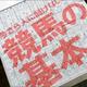 競馬のバイブルここにあり!鈴木和幸氏が競馬記者歴45年の知識を開放する。鈴木和幸の競馬解説~調教編~