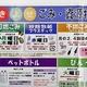 収集された不燃ごみ、大半が焼却処理…東京で蔓延、危険な有害化学物質を空気中排出