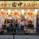 超優良企業・串カツ田中、店舗が自由すぎてカオス…じゃんけん勝ったら無料、たこ焼きパーティーも
