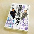 池上彰と佐藤優が教える、新聞・雑誌・ネット、それぞれの最強インプット