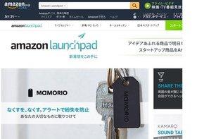アマゾン、まだ市場に出回っていない画期的商品の販売開始…品揃えの限界を突破