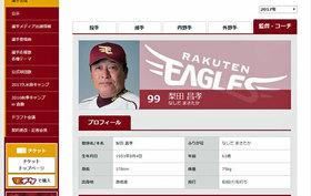 仏の梨田昌孝監督「激ギレ」に狙いあり!? オコエ瑠偉への「野球をなめている」発言でなぜか高まる「仏」の声?