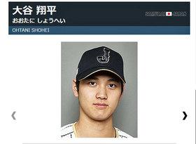 「大谷翔平投手」がWBC出場を断念!? エース離脱の日本を救うのは、天才イチローも認める「あの打者」か?