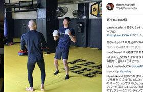 大谷翔平選手、「WBC辞退」右足首故障でまさかのキックボクシング!? 昨オフのダルビッシュ有投手の「インスタ動画」に疑念広がる