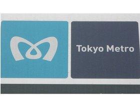 「隠れた」超優良企業・東京メトロ、上場で都が巨額収入か…膨張する東京五輪費用に