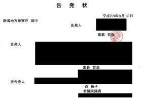 森裕子議員、詐欺の疑いで地検が刑事告発状を受理…献金で違法な還付金受領か