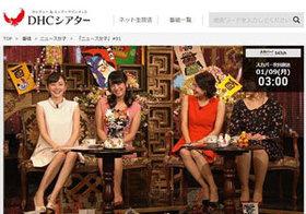【MX「ニュース女子」問題】で謝罪した東京新聞 曖昧な反省ではなく事実の検証を