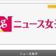 波紋のMX『ニュース女子』、放送法違反の疑いも…東京新聞「長谷川副主幹隠し」は論外