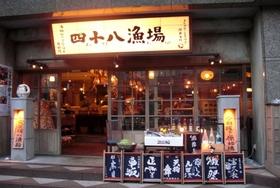「塚田農場」運営会社、前代未聞のヤバい居酒屋が大人気…激ウマ「捨てる魚」、漁師直送で漁業を救う