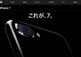 アップル、無敵状態鮮明…iPhoneは市場利益9割独占、Watchもサービスも一人勝ち