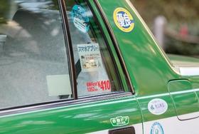 タクシー初乗り410円は「実質値上げ」だった!長距離ほど損、狙いはUber潰し?