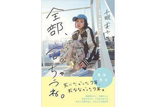 江川紹子が見る「清水富美加・出家騒動」――メディアは芸能界の労働事情とは切り離した報道を