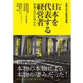 「ブラック企業はなくならない。でも…」 京都大学学生の直球の質問に、名経営者たちが語ったこと