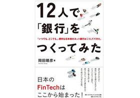 「金融業界に明るい話題をもたらそう」日本初のインターネット専業銀行誕生秘話