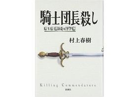 そして村上春樹を超越した『騎士団長殺し』が目の前に現れた。それだけで十分である。