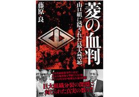 神戸山口組分裂は「山健組内部の人事争いが原因」説も…三つ巴の抗争激化は杞憂なのか?