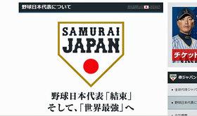WBC日本の準決勝に中居正広も不安?小久保裕紀監督の「エースに任せる」の決断に対し飛び交うファンの声