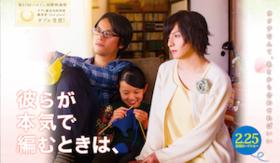 生田斗真が性同一性障害役で主演〜学会初の認定医誕生で公的医療保険適用か?