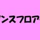「老けた中年男性」小沢健二の悪評…突然「番組に出たくない」、楽屋から出てこない