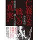 『仁義なき戦い』モデルの元ヤクザ・美能幸三は、本当は映画化を望んでいなかった?