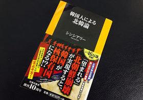 日本人は知らない――「暴走」を続けるしかない金正恩北朝鮮の裏側