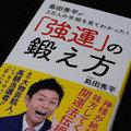 3万人の手相を見た島田秀平が語る、「運のいい人、悪い人」