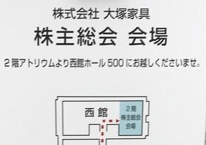 大塚家具、久美子社長の「経営失敗」で過去最悪の赤字…「購入する客」激減、社長退任要求も